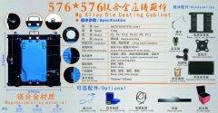 576mmx576mm压铸箱体