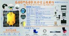 640mmx640mm压铸箱体