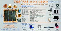 768mmx768mm压铸箱体
