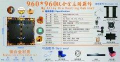 960mmx960mm压铸箱体