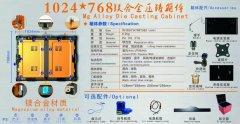 1024mmx768mm压铸箱体